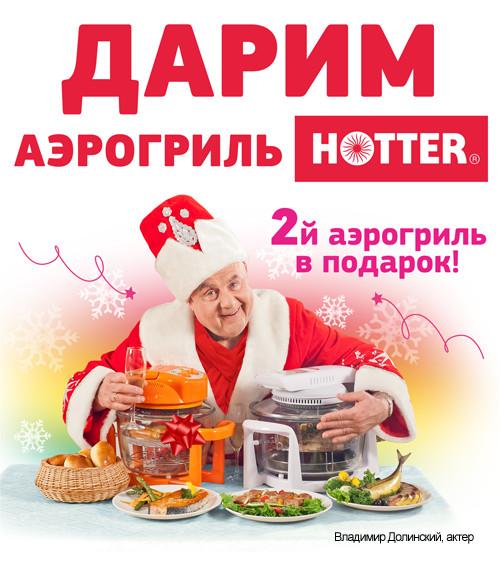 Дарим аэрогриль HOTTER